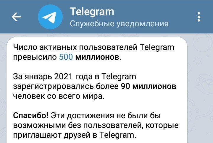 Стало известно о новом достижении Telegram на фоне скандала вокруг WhatsApp