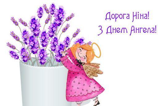 картинки Квіти для Ніни