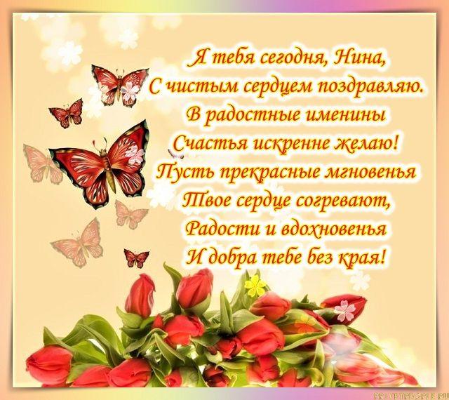 привітання на день ангела Ніни листівки