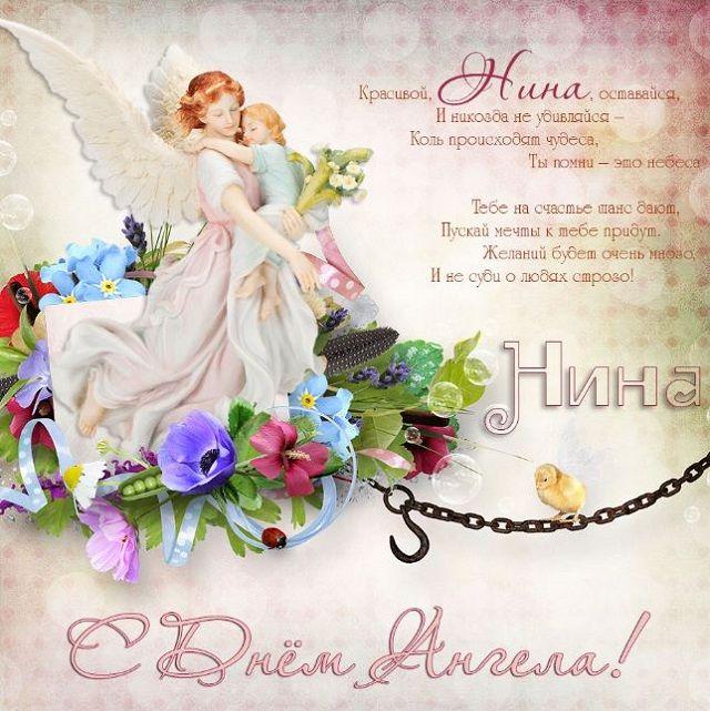 вітальні листівки з іменинами Ніни-безкоштовні листівки з днем святої Ніни
