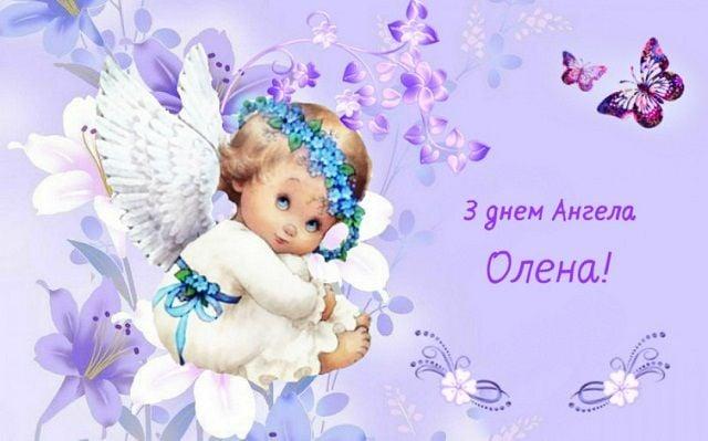Привітання з днем ангела Олена - картинки