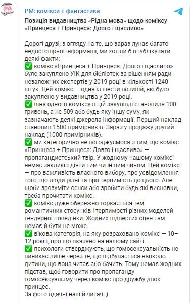 ЛГБТ-сказки для маленьких украинцев: в издательстве сделали громкое заявление