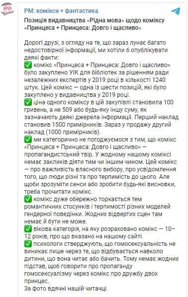 ЛГБТ-казки для маленьких українців: у видавництві зробили гучну заяву