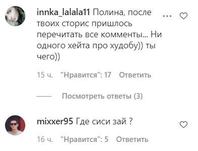 Экс-Серебро едва прикрыла наготу БДСМ-нарядом на провокационном фото