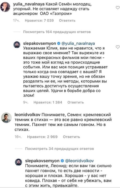 """""""Добро стало злей, чем зло"""": Слепаков """"побил горшки"""" со сторонниками Навального из-за стиха"""