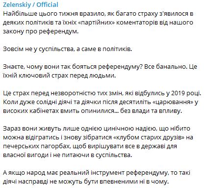 Зеленский объяснил, почему политиков испугал закон о референдуме