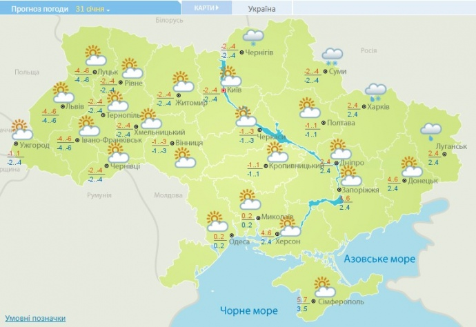 Погода в Украине 31 января / METEO.GOV.UA