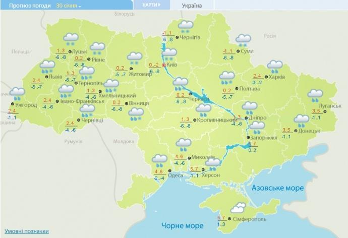 Погода в Украине 30 января / METEO.GOV.UA