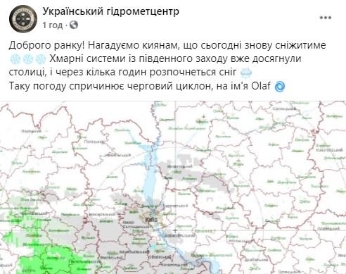 Украину накрыл новый снежный циклон: какие регионы под прицелом стихии