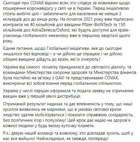 Украина получила добро на вакцину Pfizer от COVAX: Ляшко назвал количество доз
