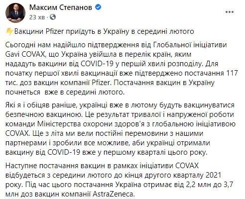 Україна отримала добро на вакцину Pfizer від COVAX: Ляшко назвав кількість доз
