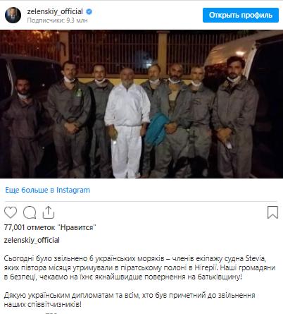 Украинских моряков освободили из пиратского плена