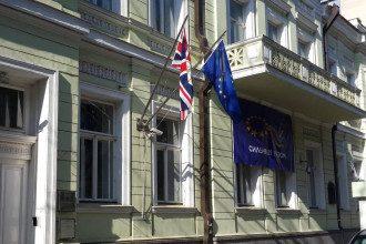 Посольство Британії в Україні