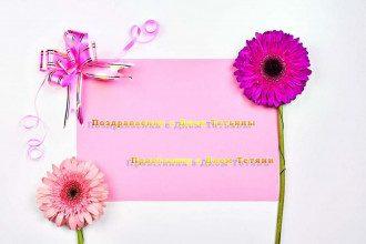 День Татьяны - поздравления и открытки с Татьяниным днем прикольные