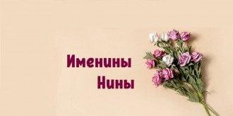 День ангела Ніни - листівки і чудові привітання для Ніни