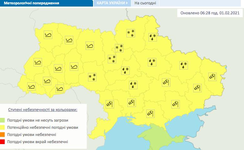 Синоптик объявил первый уровень опасности, желтый / meteo.gov.ua