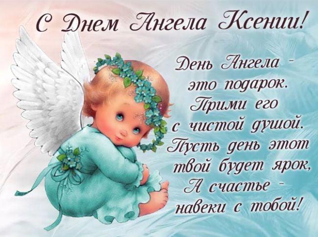 з днем ангела Ксенія листівки прикольні красиві