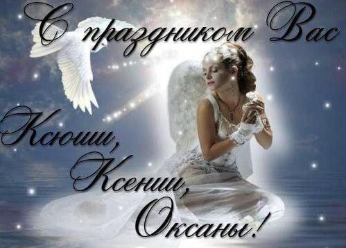 привітання Оксані з днем ангела