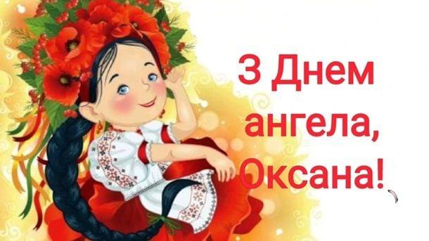 день оксани в україні 2021 привітання картинки листівки