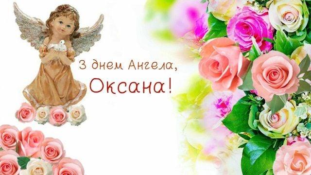 день ангела Оксана картинки