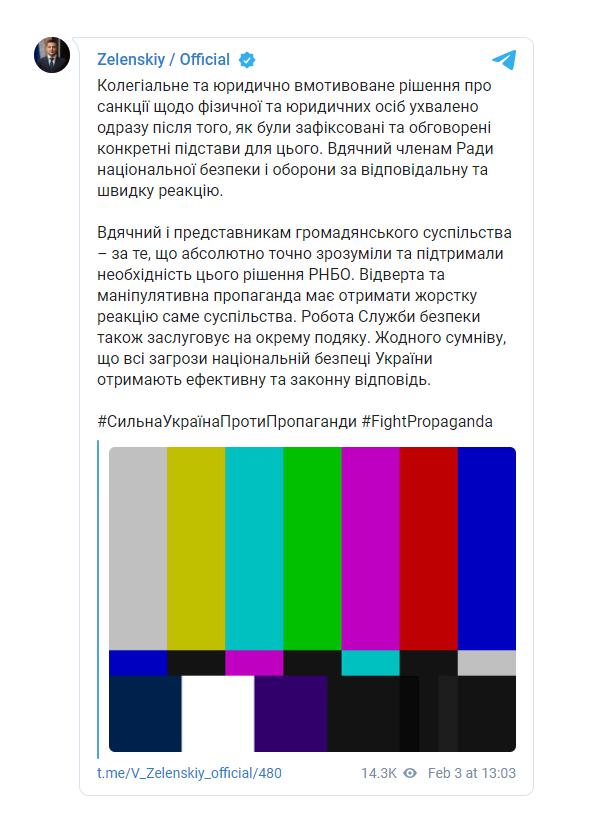 Зеленский сделал новое заявление о санкциях против каналов Медведчука