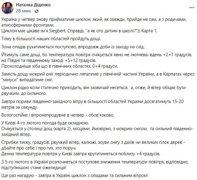 Ударят новые морозы: украинцев предупредили о резком снижении температуры