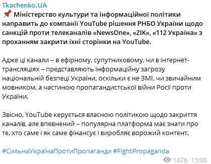 """Минкульт попросит YouTube закрыть страницы """"медведчуковских"""" телеканалов"""