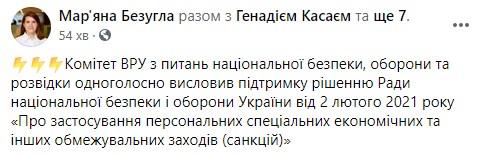 Оборонный комитет Рады поддержал санкции против NewsOne, 112 Украина и ZIK