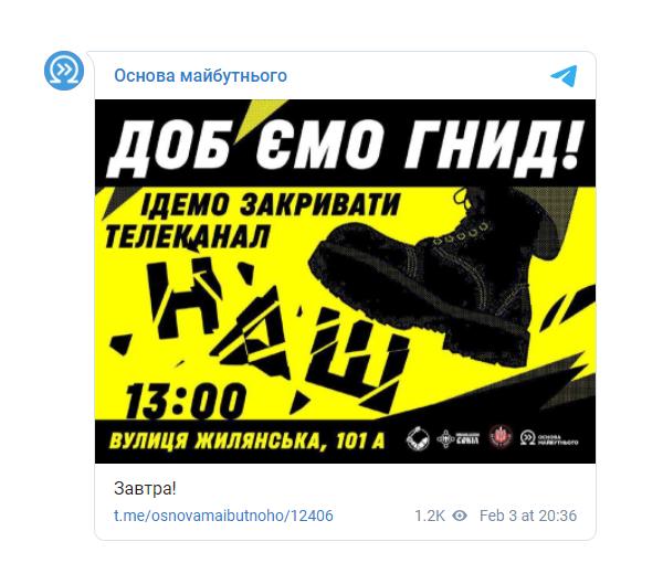 Националисты объявили об акции по закрытию телеканала Наш