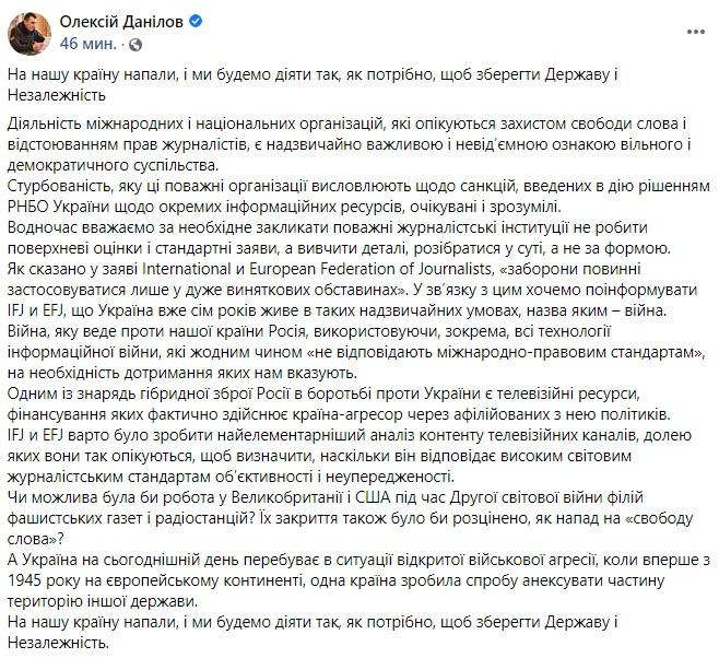 Санкції проти каналів Козака: Данілов відповів на критику журналістів