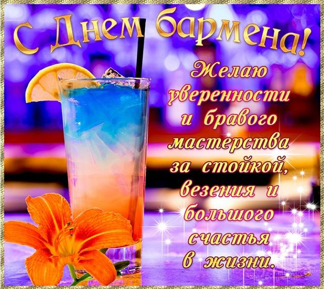 день бармена листівка прикольна красива