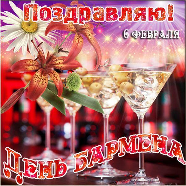 привітання з днем бармена листівки