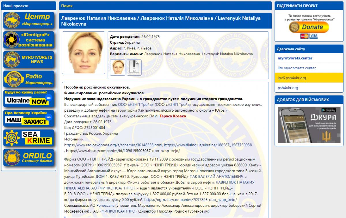 Спутница владельца 112 Украина и NewsOne попала в Миротворец