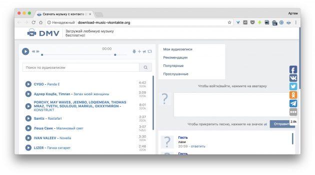 7 сервисов и программ для скачивания музыки и видео из ВКонтакте