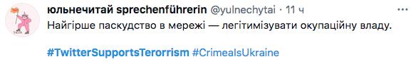 """Популярная соцсеть """"признала"""" аннексированный Путиным Крым российским"""