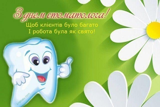 день стоматолога україна картинки листівки вітання