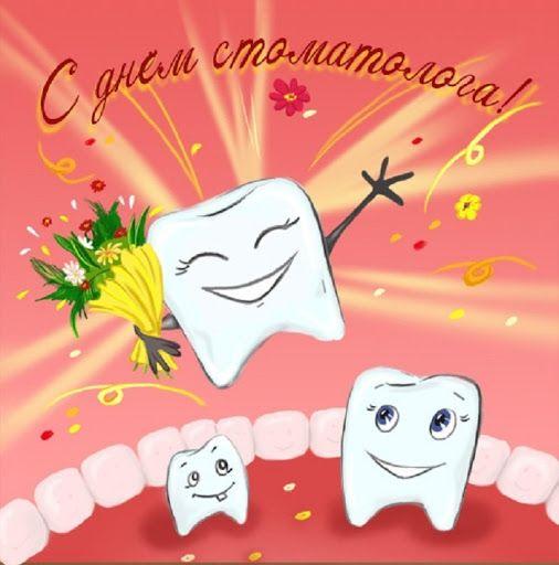 Листівки З днем стоматолога безкоштовно