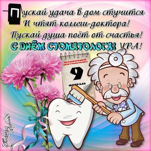 Листівки З днем стоматолога чоловікові стоматолога