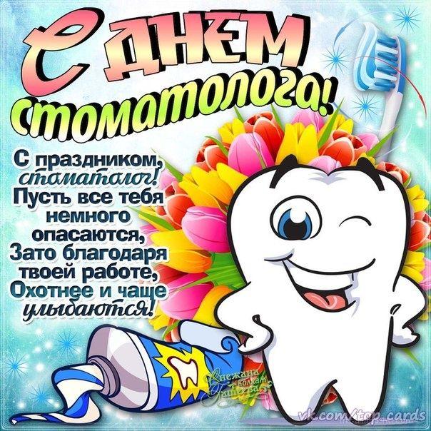 кращому стоматологу картинки