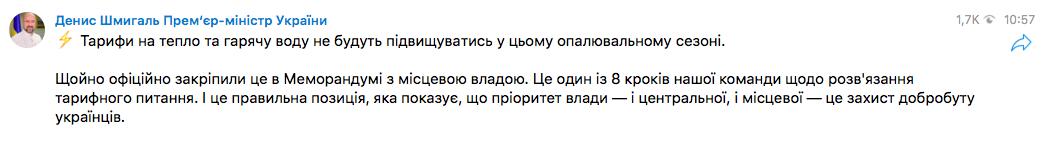 """Тарифы на тепло и горячую воду """"заморозили"""" - Шмыгаль"""