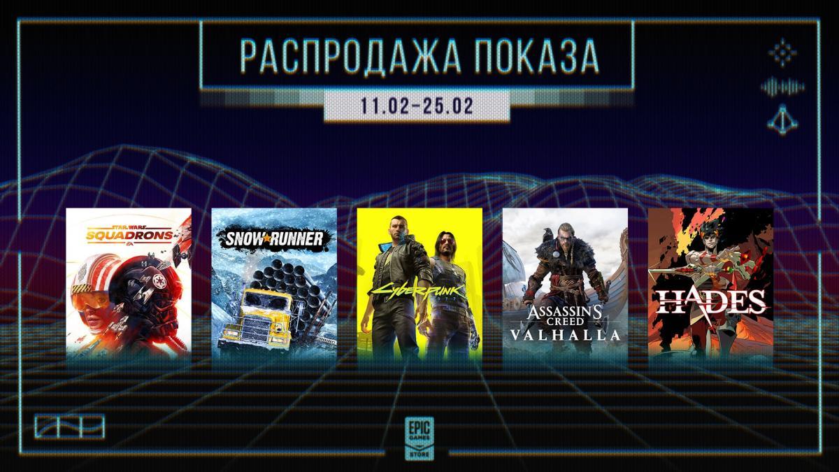 Epic Games анонсировала показ новых игр и распродажу в EGS – на ней будет Cyberpunk 2077