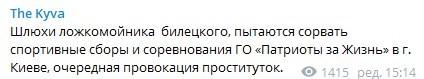 """В центре Киева националисты заблокировали группу """"титушек Кивы"""""""