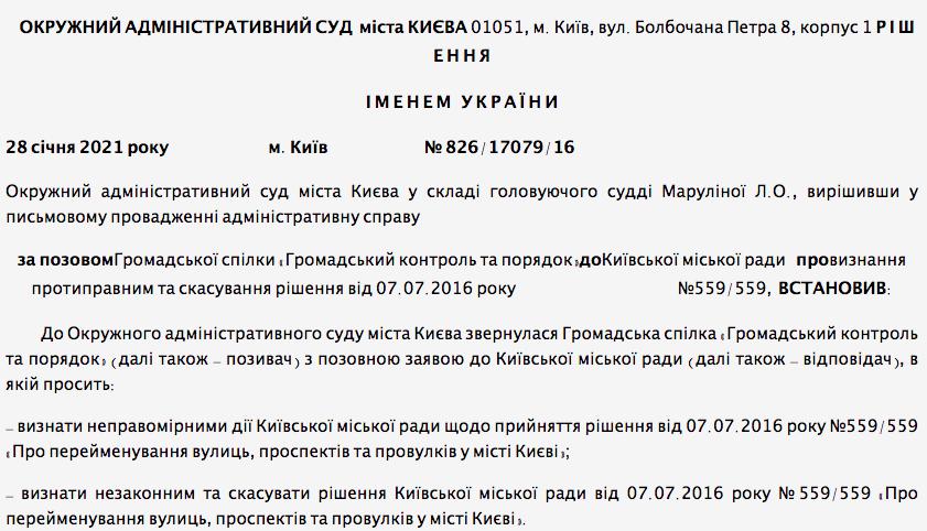 Суд вернул проспекту Степана Бандеры в Киеве старое название