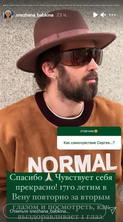 Снежана Бабкина рассказала о следующей операции мужа на глазу