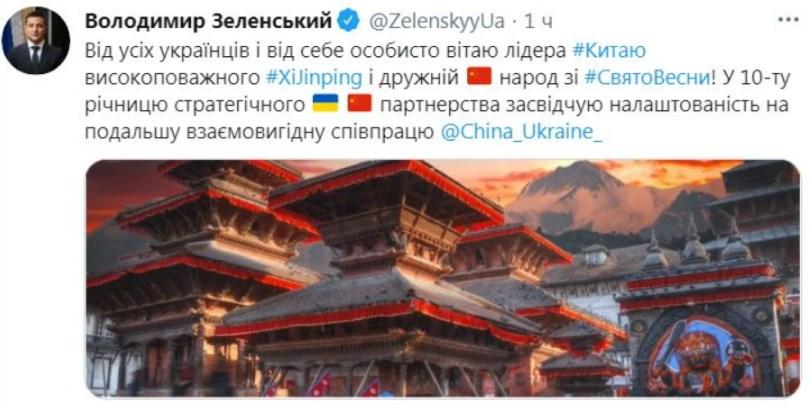 Зеленский поздравил китайцев с Новым годом, но перепутал страну