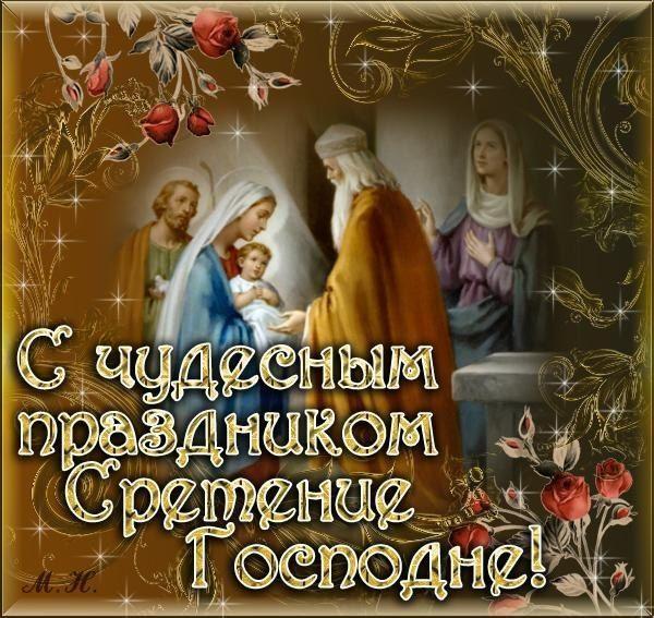 Стрітення Господнє привітання в картинках