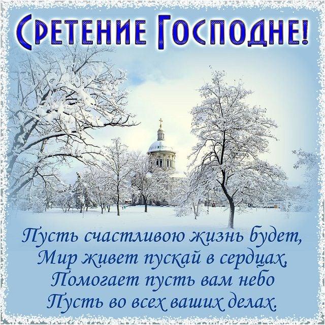 Стрітення Господнє привітання листівки