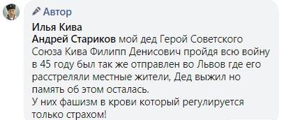 """Кива рассказал, как его деда """"расстреляли"""" жители Львова, но он """"выжил"""""""