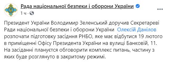 Зеленский срочно созывает заседание СНБО