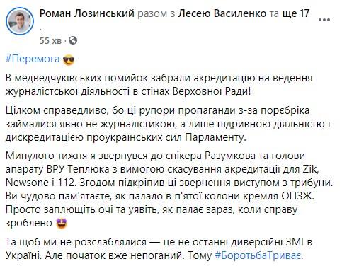 Журналістам каналів 112 Україна, Zik і NewsOne анульовано акредитацію до Ради - ЗМІ